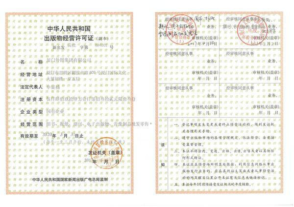 集團出版物經營許可證20180202.jpg